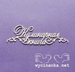 "inscription ""Кулинарная книга"" - pattern 2"