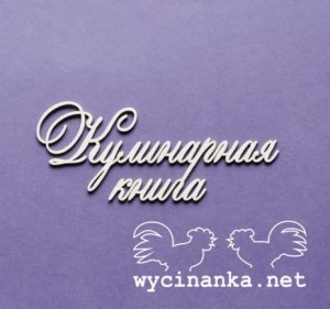 "inscription ""Кулинарная книга"" - pattern 1"